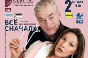 На сцене ДК «Выборгский» премьера комедии «Все сначала»