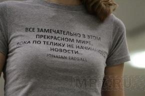 Петербуржцы отметили Международный день мира