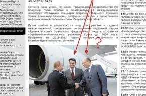 «Путин прилетел в Екатеринбург с петухами»