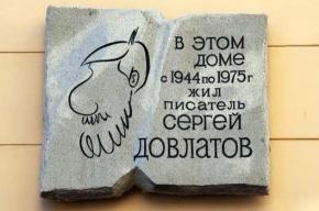 В Петербурге начались Дни Довлатова