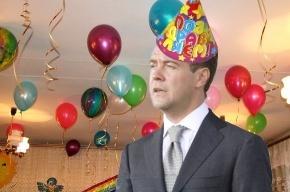 Дмитрий Медведев отмечает свое 46-летие