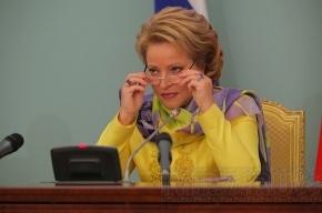 Матвиенко осмотрела зал Совета Федерации