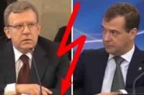 Медведев «наехал» на Кудрина