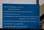 Дом на Стремянной пошел трещинами: Фоторепортаж