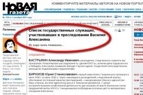 Журналисты составили «список Алексаняна»