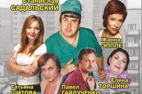 «Развод по-московски»: спектакль о талантливом дантисте