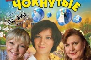 На сцене Выборгского ДК можно увидеть «Чокнутых»
