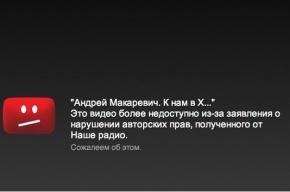 Песню Макаревича удалили с YouTube