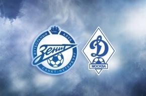 На матче «Зенит»-«Динамо» задержаны более 30 фанатов