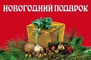 Внимание! Новый конкурс: «Мой лучший новогодний подарок»
