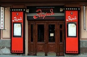 К юбилею Райкина в Петербурге откроют Театр эстрады