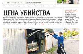 Пять лет назад в Москве вышел первый номер «Моего района»