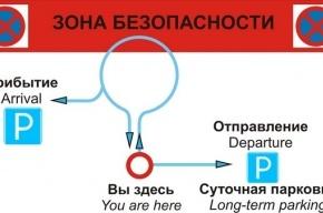 Аэропорт «Пулково-2» меняет схему движения транспорта