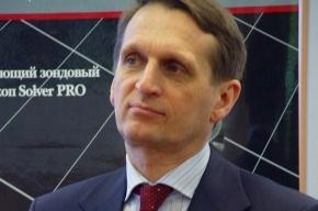 Сергей Нарышкин едет в Ленобласть