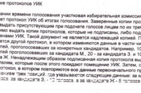 Cхему фальсификации выборов опубликовал Миронов