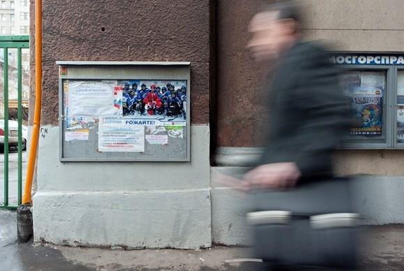 В Москве появились плакаты с призывом рожать от Путина: Фото