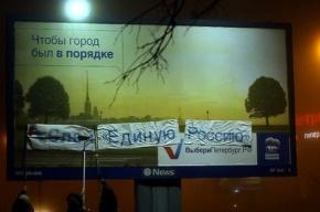 Анархисты портят биллборды «Единой России»
