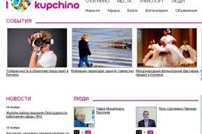«Я ♥ Купчино» - новый электронный ресурс Фрунзенского района