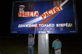 «Охотников» за предвыборными плакатами задержала полиция