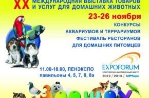 Выставка «Зоосфера-2011» порадует петербуржцев сюрпризами