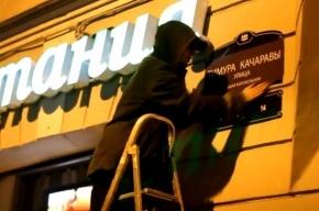 Друзья убитого антифашиста переименовали петербургскую улицу в его честь