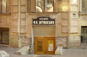 В Музее Достоевского экспонаты залило водой