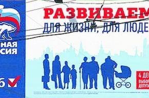 Плакаты Мосгоризбиркома очень похожи на рекламу «Единой России»