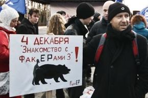 Вчера в Петербурге прошел митинг «За честные выборы»
