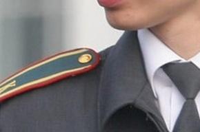 У замначальника московского ГУВД отобрали сумочку