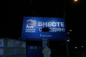 Активистов, портящих предвыборные плакаты, оштрафовали