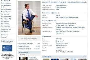 Дмитрий Медведев появился ВКонтакте