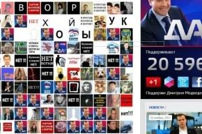 Противники Медведева «оторвались» на сайте в его поддержку
