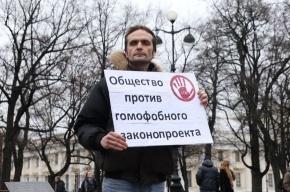 Геи посоветовали петербургским депутатам обратиться к психологам