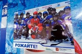 В Москве появились плакаты с призывом рожать от Путина