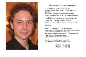 Пропажа скрипача в Петербурге квалифицирована как убийство