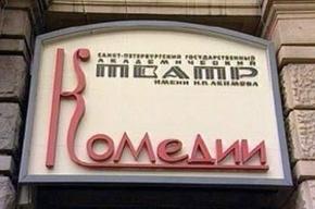 Городская комиссия проверит не только Театр комедии, но и другие театры