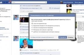 Пользователи Facebook хотят выгнать Медведева из своего сообщества
