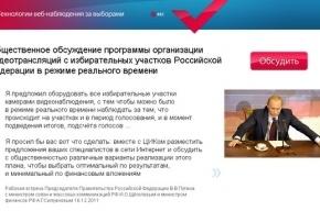 Путинские веб-камеры не понравились хакерам