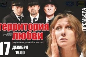 Сцена Выборгского ДК превратится в «Территорию любви»