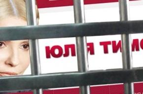 Юлию Тимошенко отправили по этапу