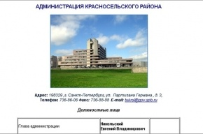 Красносельский район возглавил единоросс, капитулировавший перед ЛДПР
