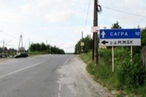 Завершено расследование о нападении на поселок Сагру
