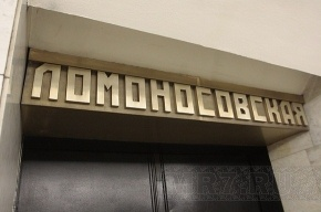 Станцию метро в Петербурге закрыли из-за подозрительного предмета