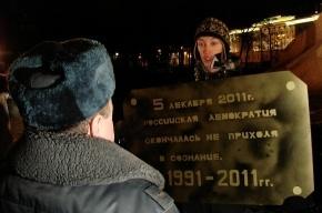На Сенатской площади задержаны около 20 участников флэшмоба «Похороны российской демократии»