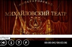 Михайловский театр теперь on-line
