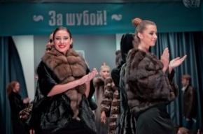 Петербуржцев приглашают в «Манеж» за шубами