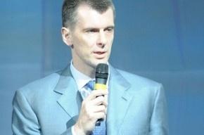 Прохоров хочет выгнать президента из Кремля
