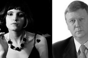 Чубайс: «Мы с Дуней Смирновой действительно поженились»