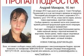 Пропавшего 16-летнего парня нашли в Купчино