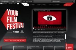 YouTube проводит свой кинофестиваль
